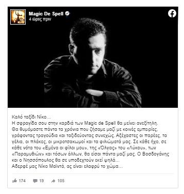 ανάρτηση των Magic de Spell