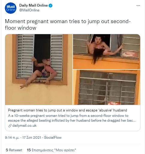 ανάρτηση Daily Mail στο Twitter