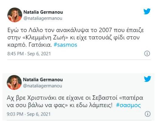 Tweets της Ναταλίας Γερμανού