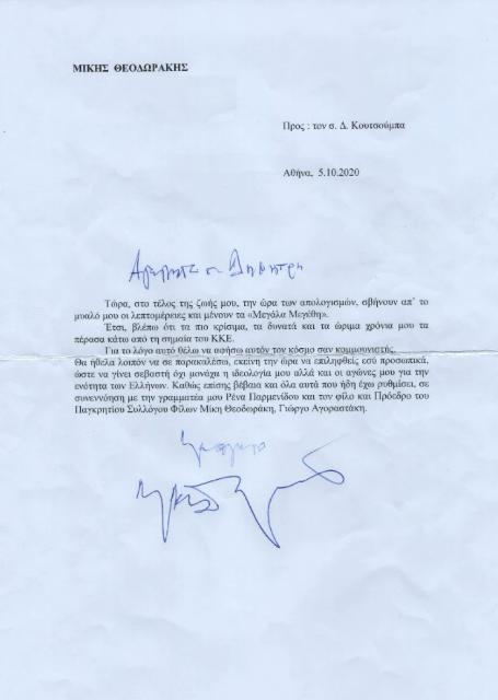 επιστολή Μίκη Θεοδωράκη προς Δ. Κουτσούμπα