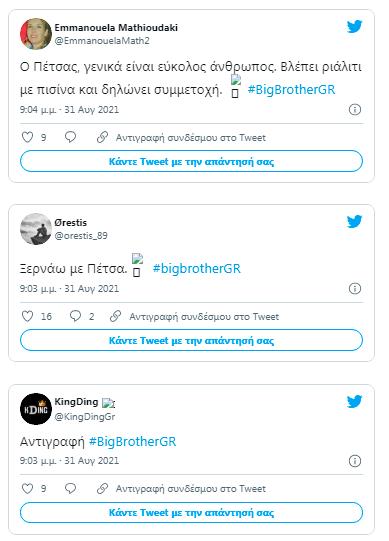 σχόλια Twitter για Πέτσα
