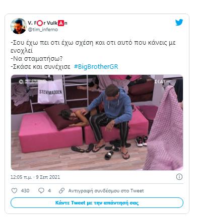 σχόλια στο Twitter